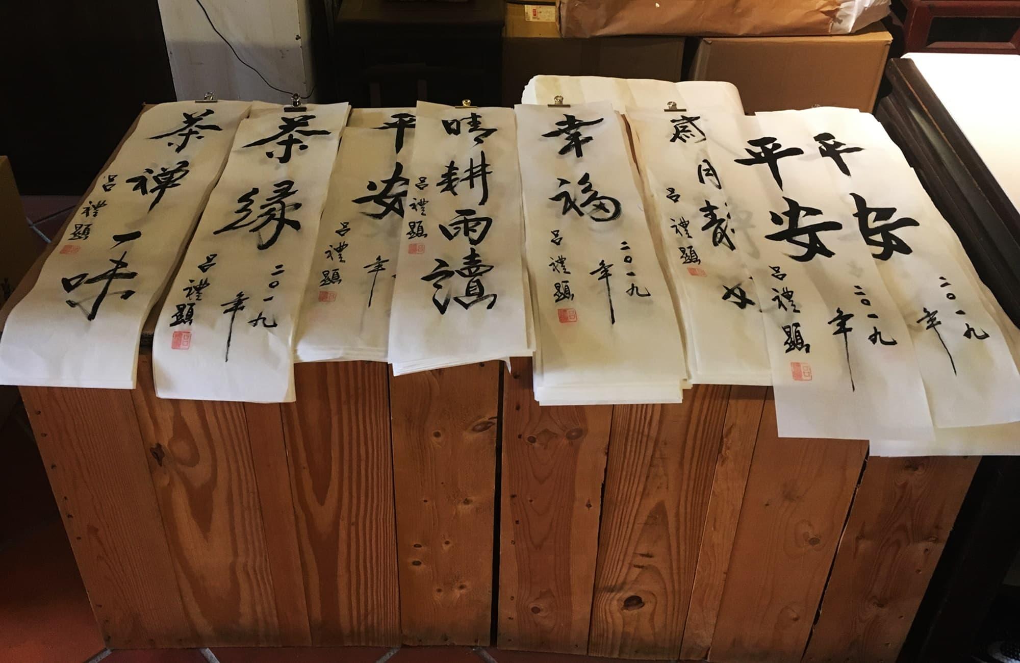 Voyage à Taïwan - Calligraphie à Dadaocheng - Amplitudes